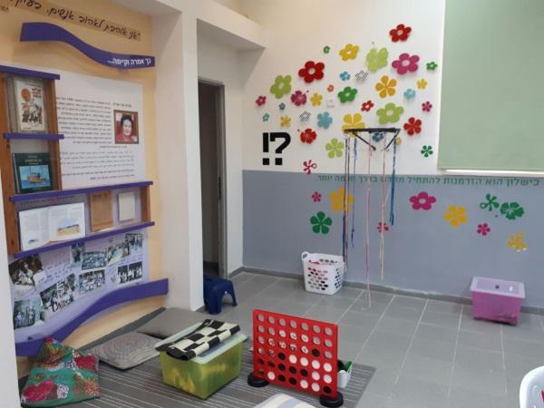 סביבת לימודים חדשנית בבית חינוך ויתקין
