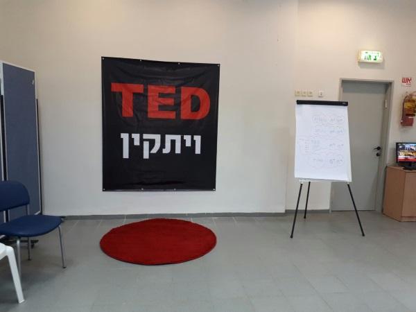 שלט של טד בבית חינוך ויתקין
